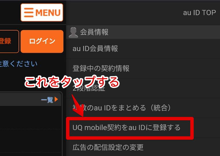 UQモバイルの契約をau IDに追加する