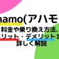 ドコモ新プラン「ahamo(アハモ)」のデメリット|キャリアメールはどうなる?