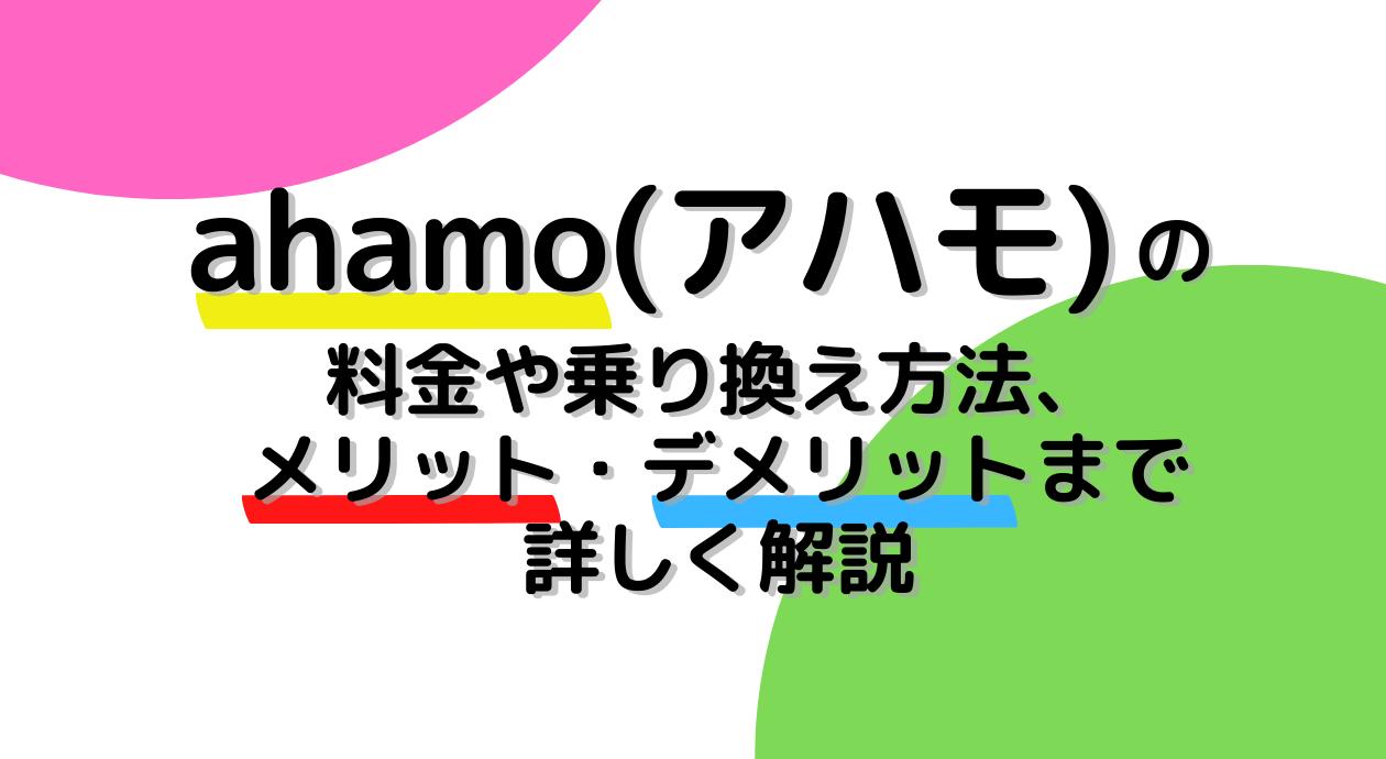 アハモの料金プラン・メリット・デメリット