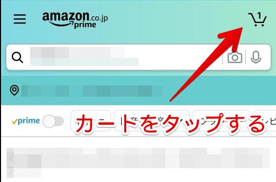 Amazonのカートをタップする