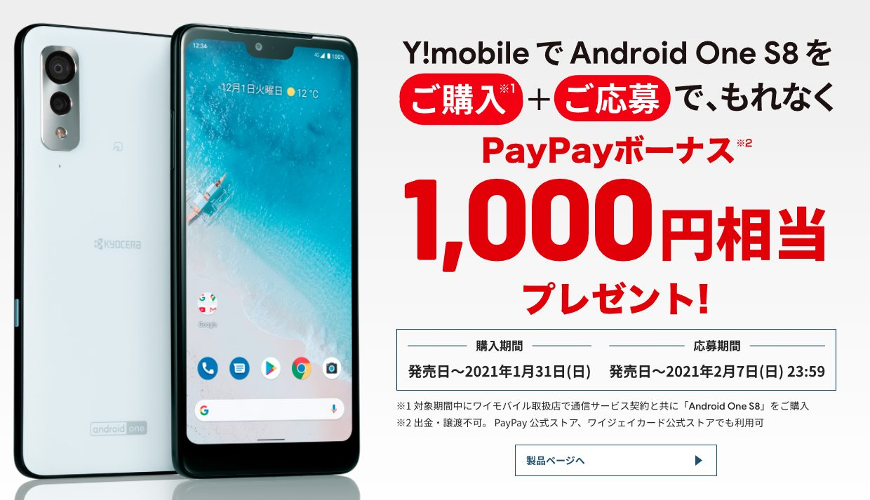 Android One S8 PayPayボーナス1,000円相当プレゼントキャンペーン