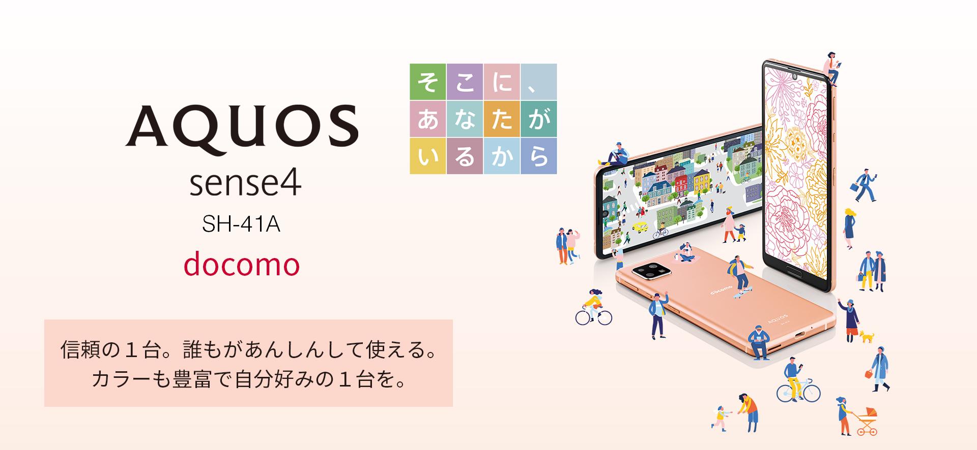 AQUOS sense4 ドコモ版