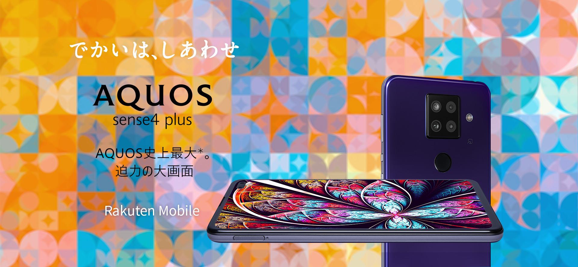 AQUOS sense4 plus トップページ