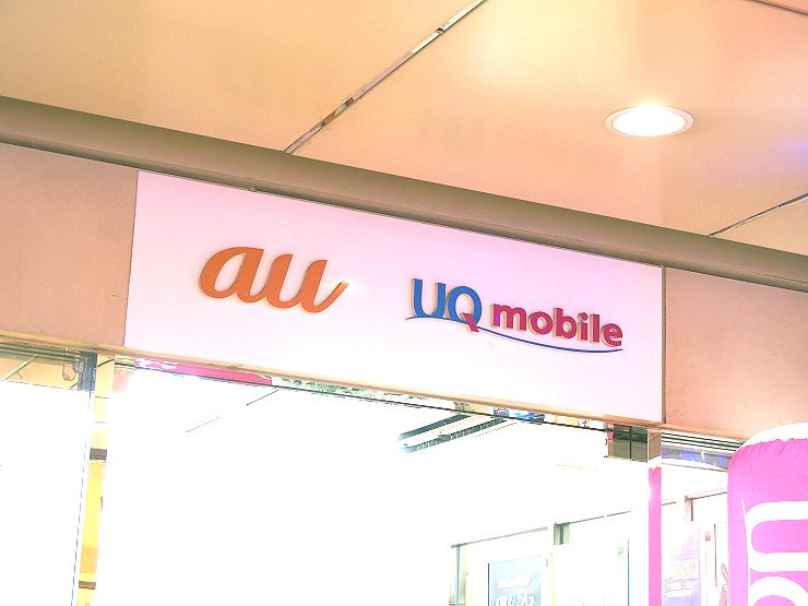 auとUQモバイルの実店舗