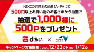 NEXCO西日本のSA・PAで500Ptプレゼント