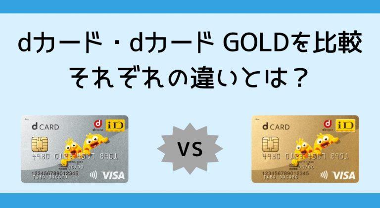 dカードとdカードゴールドの違い