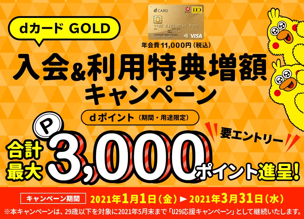 dカード GOLD入会&利用特典増額キャンペーン