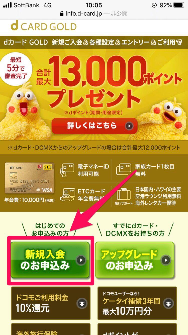 dカード GOLDの申し込み画面