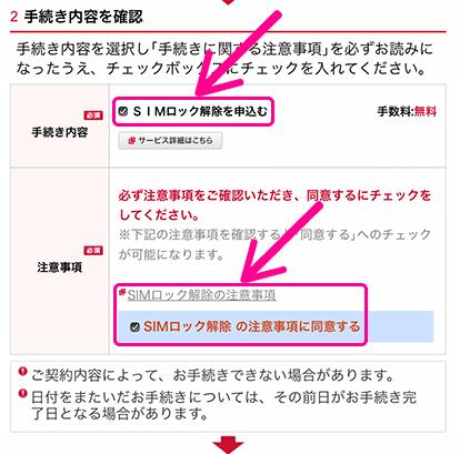「SIMロック解除を申込む」と注意事項の同意欄にチェックを入れる