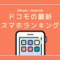 ドコモのおすすめスマホ機種ランキング【2020年最新版】