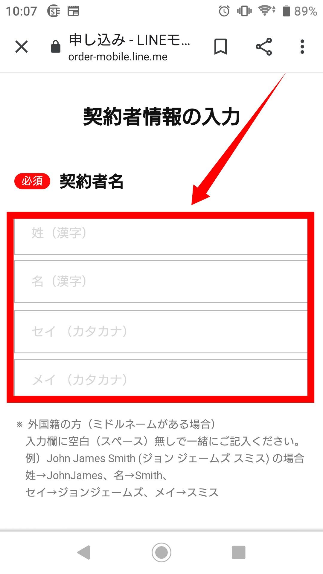 LINEモバイルの申し込み手順