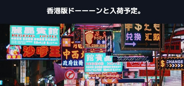 イオシスで香港版のiPhone発売