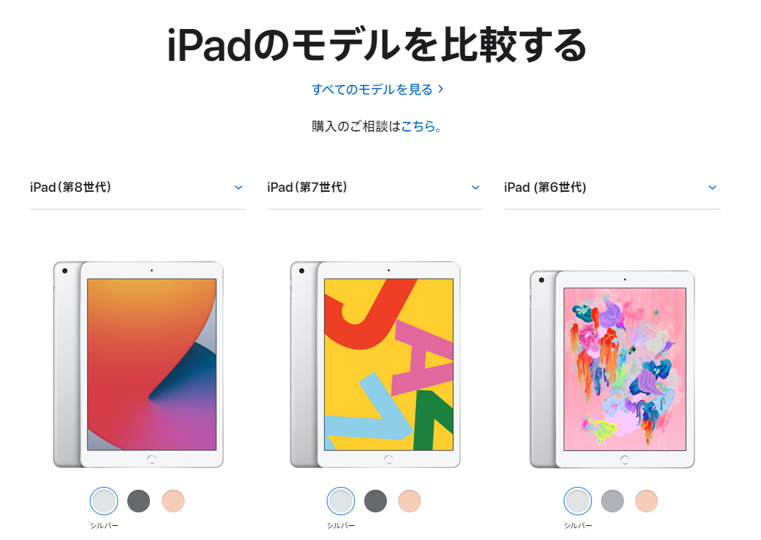 iPadの世代を比較
