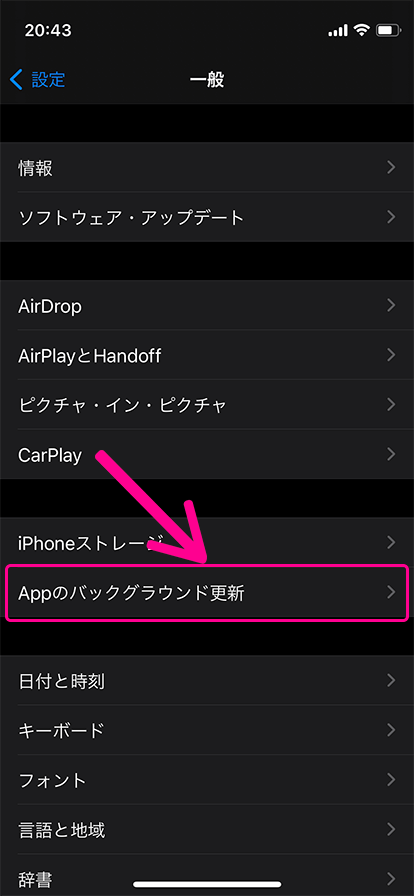 「Appのバックグラウンド更新」をタップ