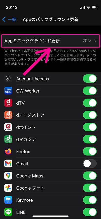 「Appのバックグラウンド更新」を「オン」にする
