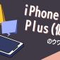iPhone SE Plus(仮)の噂まとめ|発売日は2021年春?スペック/価格を予想