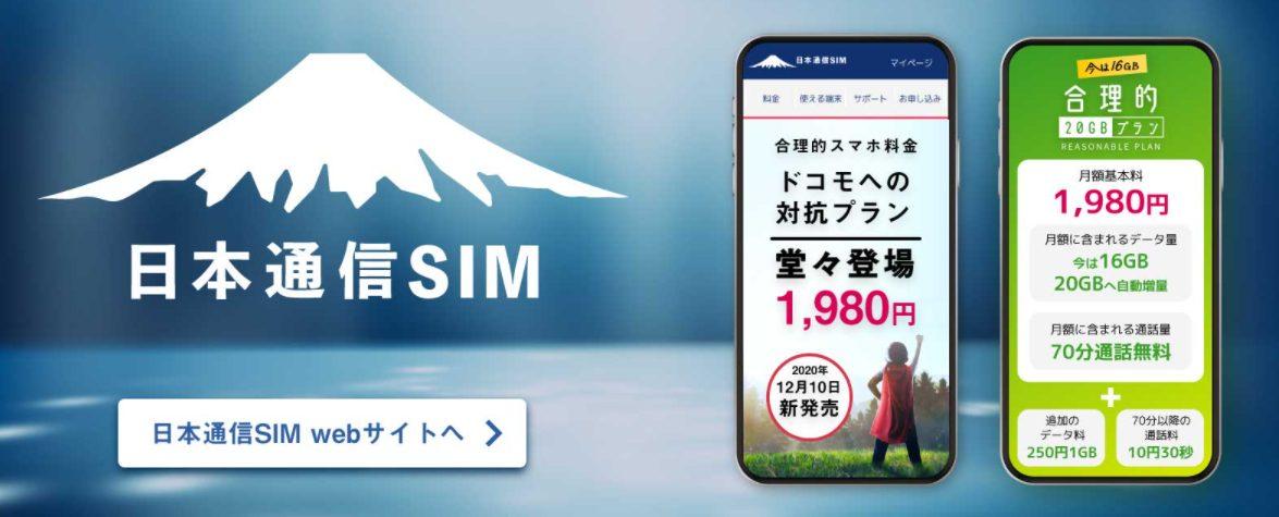 日本通信イメージ
