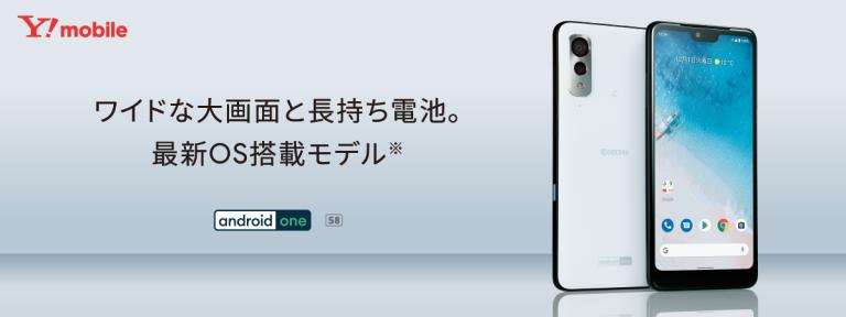 京セラ Android One S8