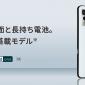 ワイモバイル「Android One S8」の評価レビュー|価格・スペックを解説