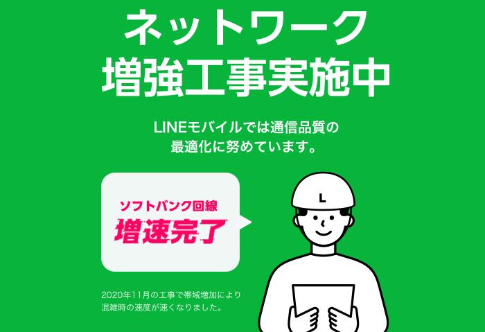 LINEモバイル増強工事