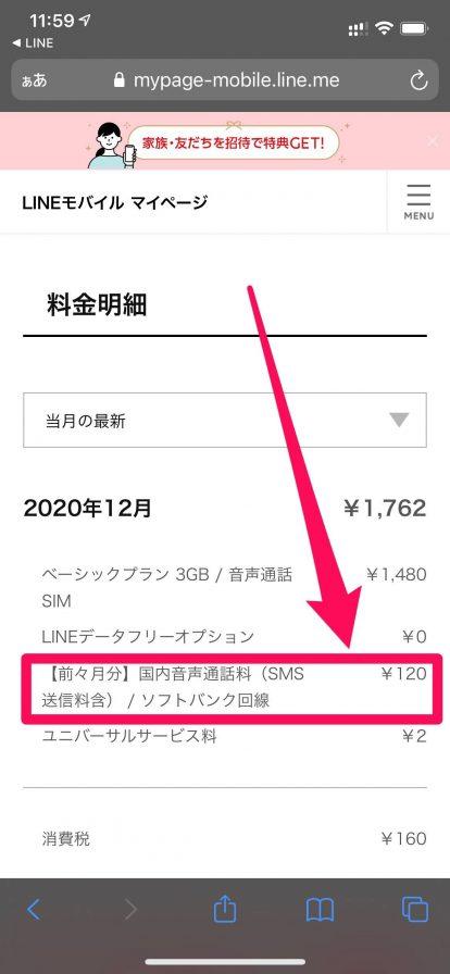 LINEモバイル通話料確認03