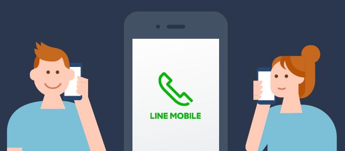 LINEモバイル通話イメージ02
