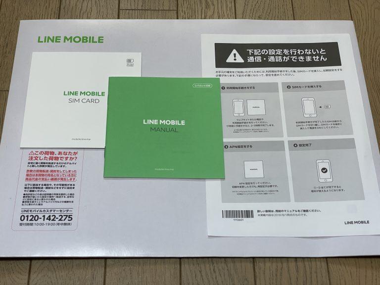 LINEモバイルパッケージ