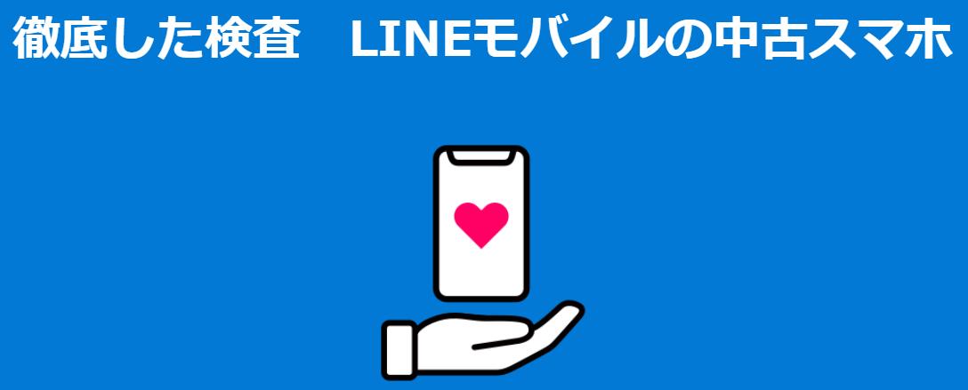 LINEモバイルの中古について