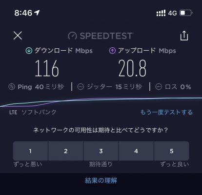 LINEモバイル計測1