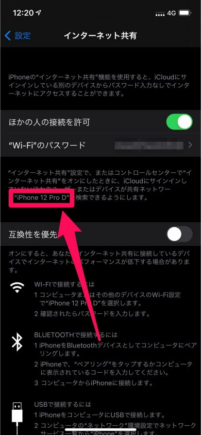 LINEモバイルテザリング設定03-01