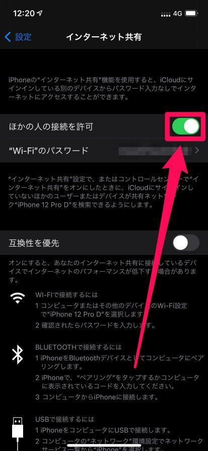 LINEモバイルテザリング設定03