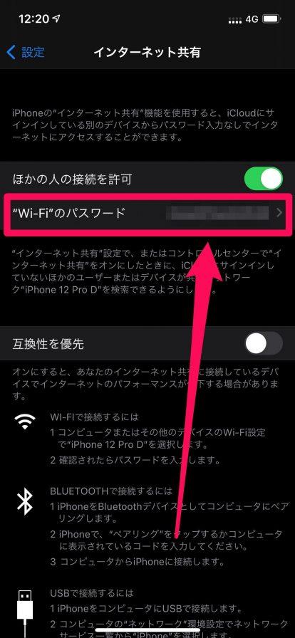 LINEモバイルテザリング設定04