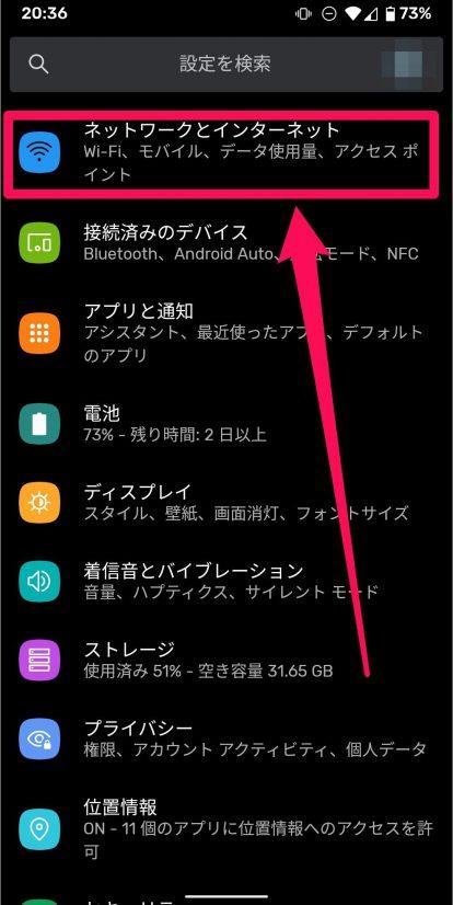LINEモバイルテザリング設定06