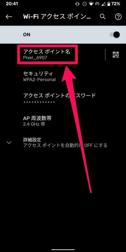 LINEモバイルテザリング設定09-01