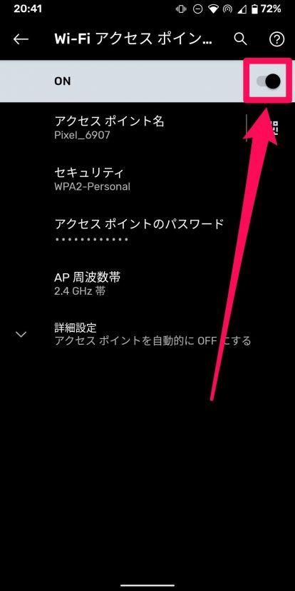LINEモバイルテザリング設定09