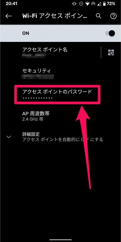 LINEモバイルテザリング設定10