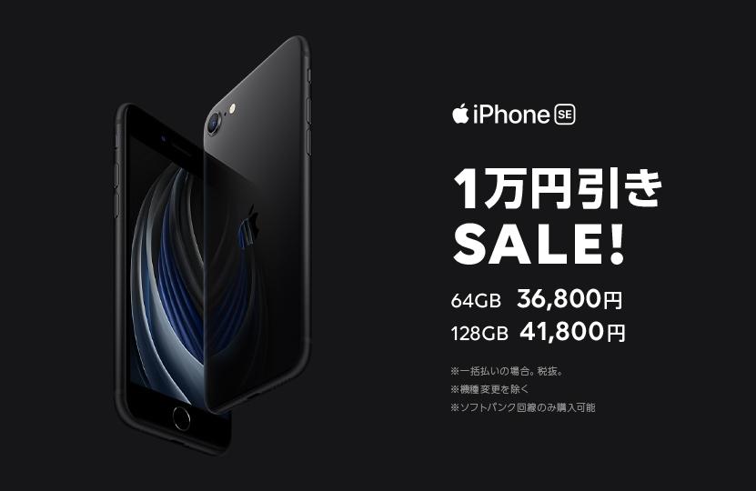 iPhone SE1万円引きセール