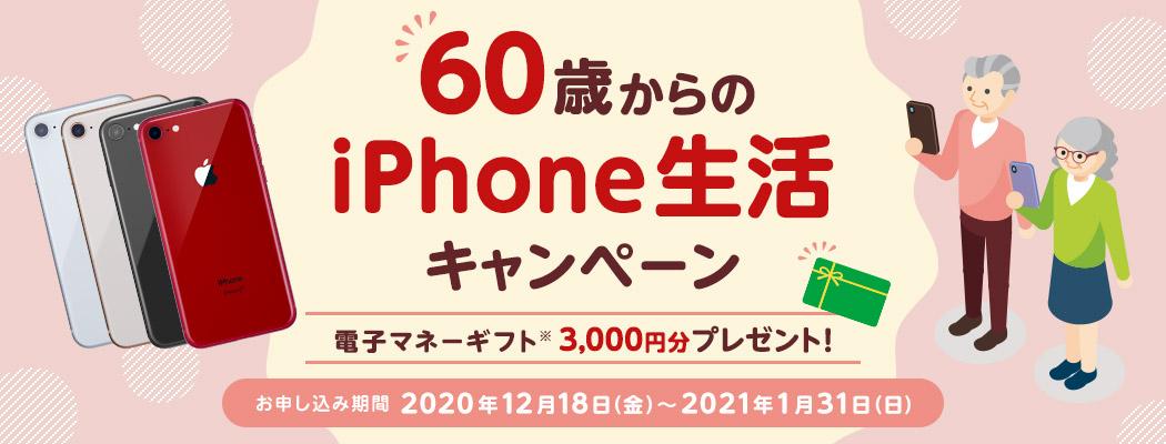 60歳からのiPhone生活キャンペーン