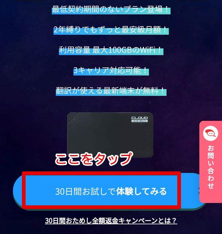 Mugen Wifiのトップページから申し込みページにアクセスする