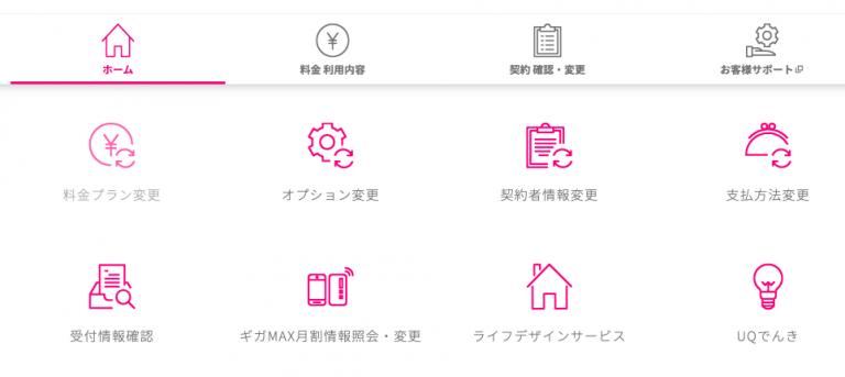 my UQ mobile ホーム画面