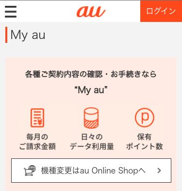 My auログインページ