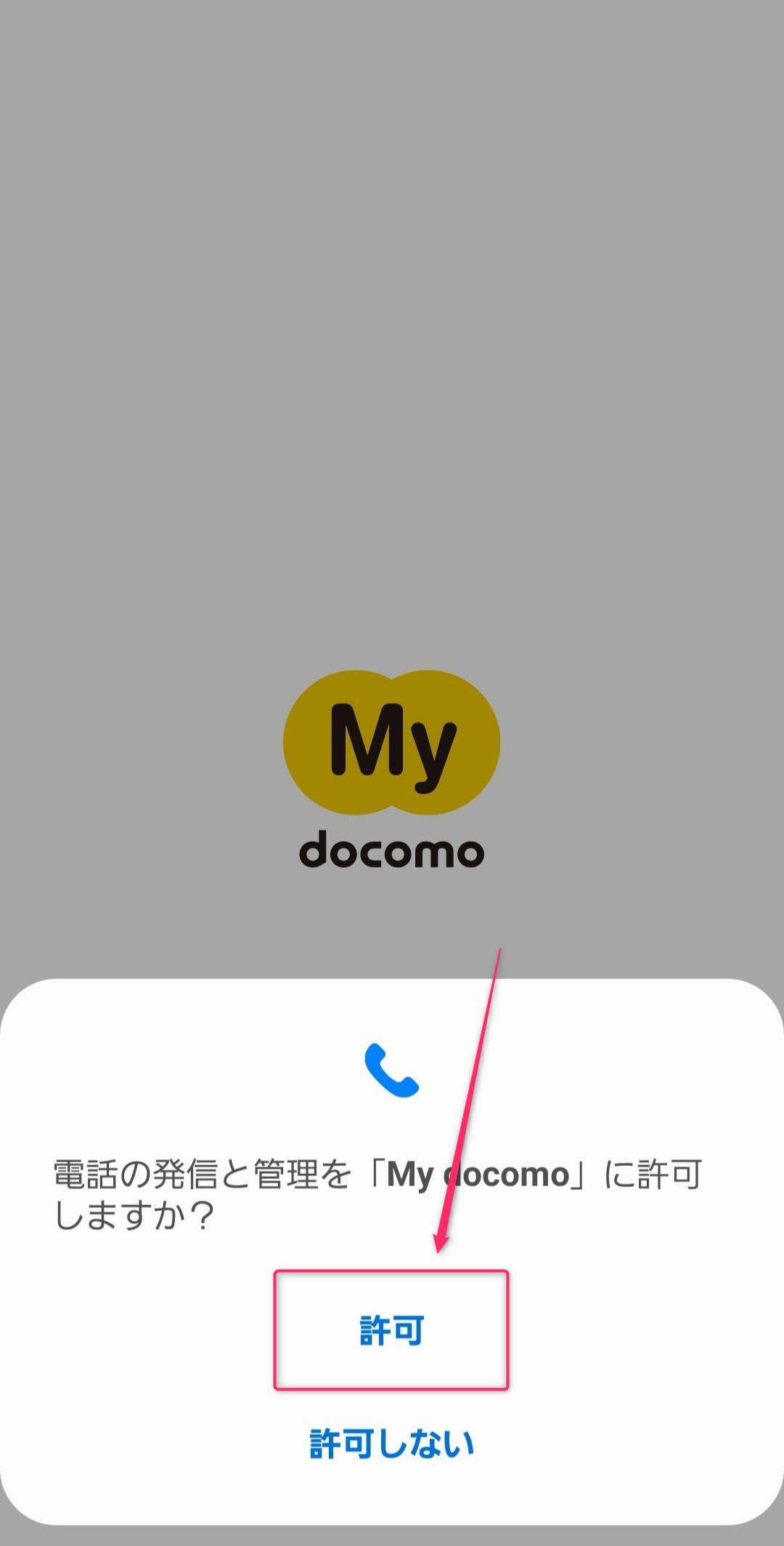 マイドコモアプリ