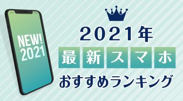 最新スマホおすすめランキング|人気のiPhone/Androidまとめ【2021年】