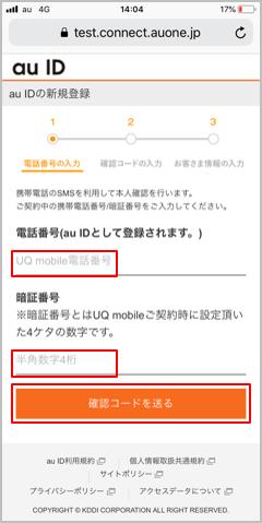 UQモバイルの契約情報を入力する