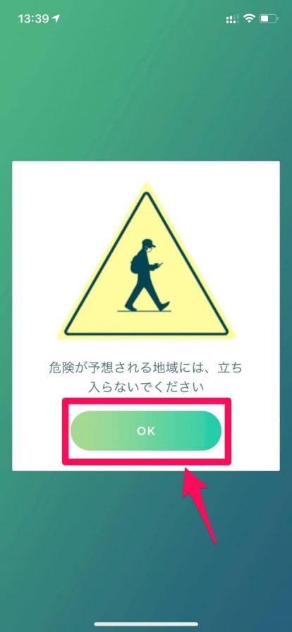 ポケモンGOデータ移行11