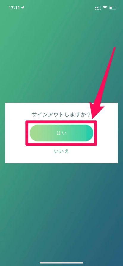 ポケモンGOデータ移行17
