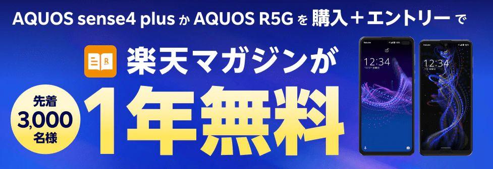 AQUOSの購入で楽天マガジンが1年間無料