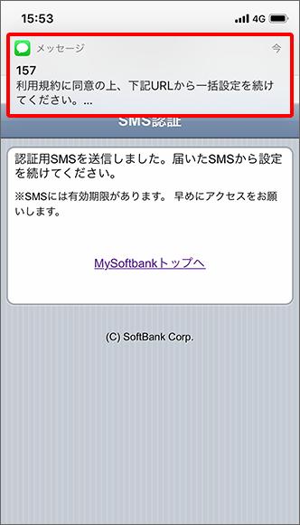 メッセージの通知をタップしてソフトバンクからのSMSを確認