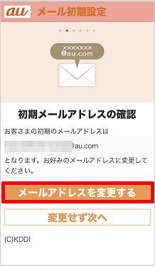 メールアドレスを変更する