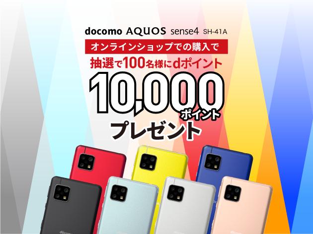 AQUOS sense4 dポイントプレゼントキャンペーン